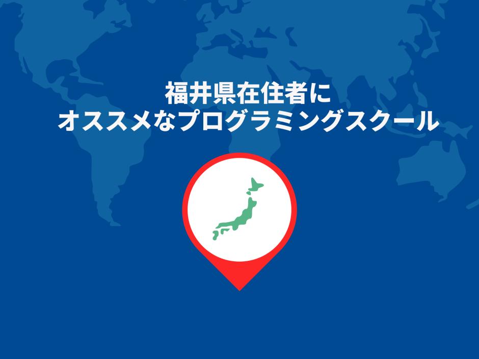 福井県オススメな プログラミングスクールランキング
