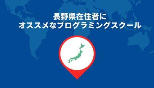 【完全版】長野県在住者にオススメなプログラミングスクール