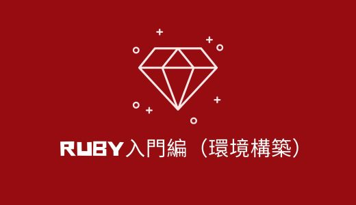 【保存版】Ruby のインストール方法(mac)【環境構築編】