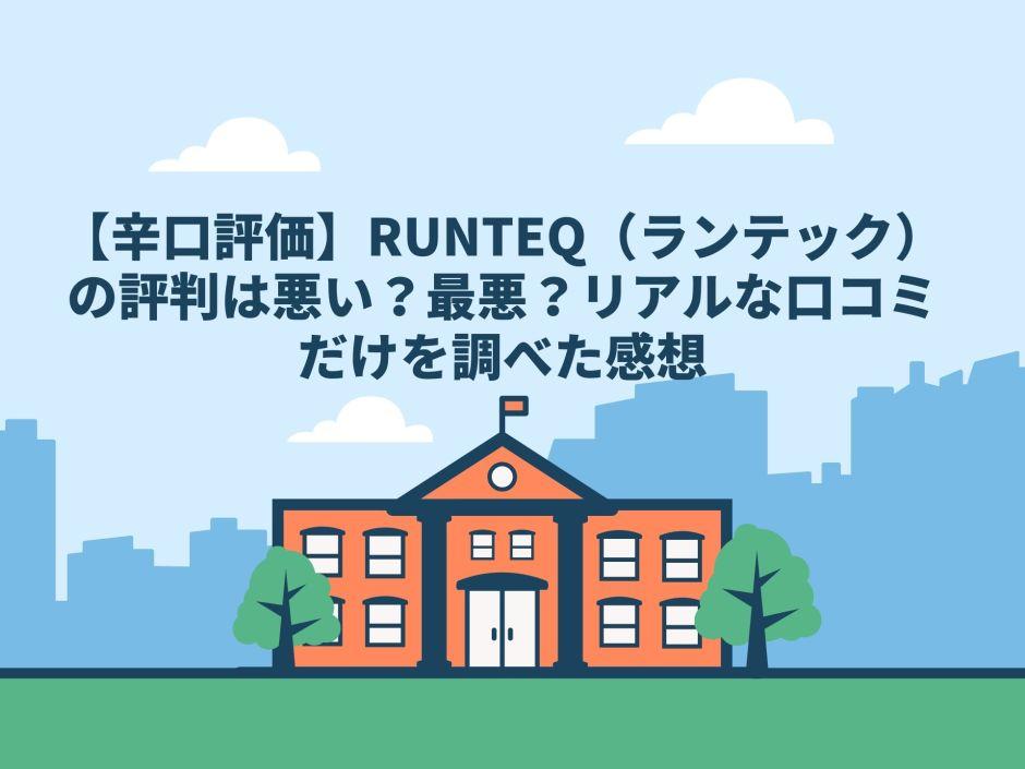 【辛口評価】RUNTEQ(ランテック)の評判は悪い?最悪?リアルな口コミだけを調べた感想