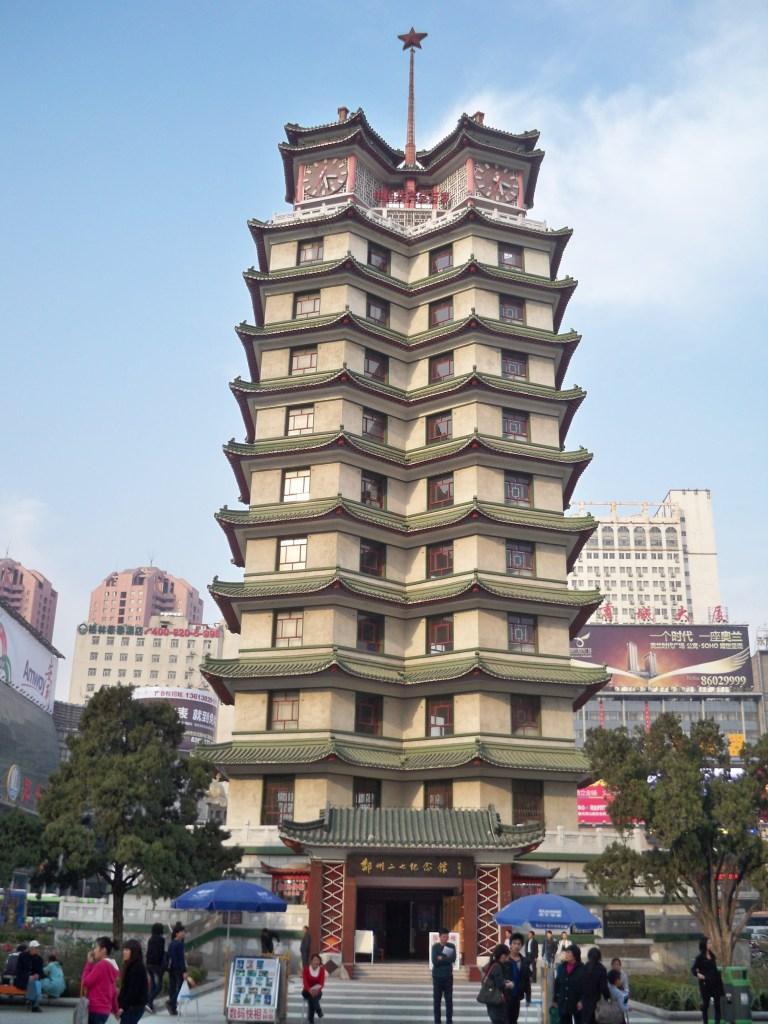 Erqi tower