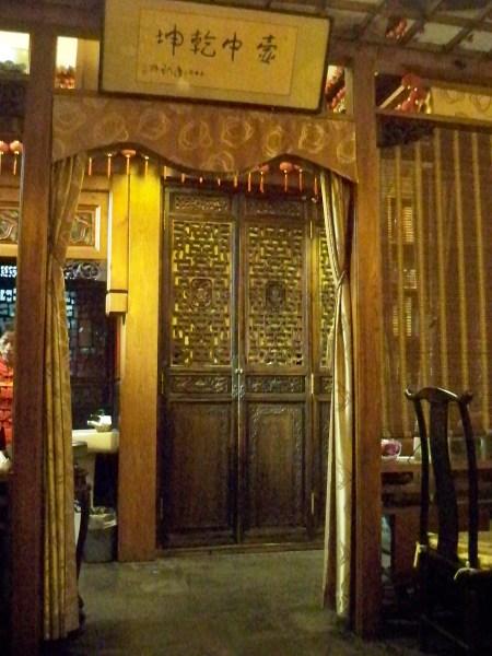 Guo Yao Xiaochi dining room entrance