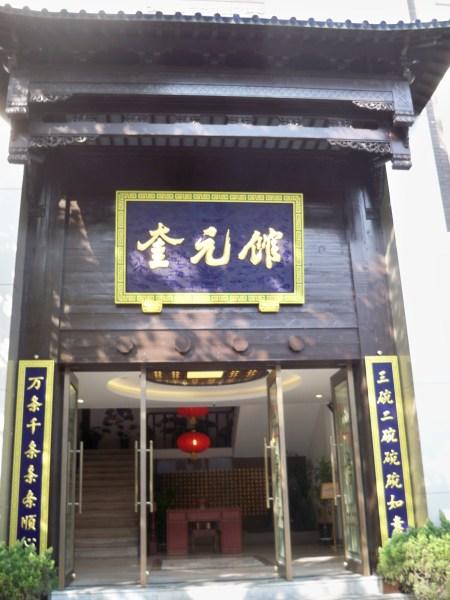 Kui Yuan Guang