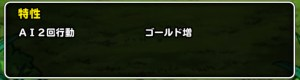 DQMSL攻略,いにしえの黄金宮殿,ゴールド,ミッション,ゴールドマジンガ,☆4