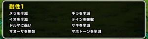 DQMSL 攻略,デンガー,新生転生,とくぎ,お勧め,☆4,特性