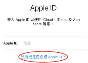 Apple帳號申請