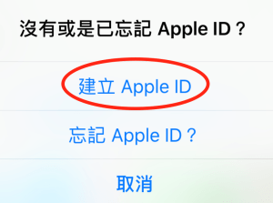 建立Apple ID