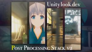 イメージ:unity-lookdev-post-processing-stack-v2