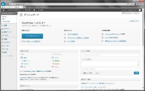 Internet Explorer 10 をWindows 7(64bit)インストールしてみた。