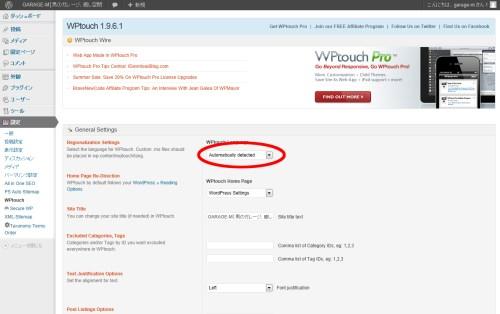 WordPressテーマがスマホに対応していない場合に最適化させてくれる「WPtouch」設定