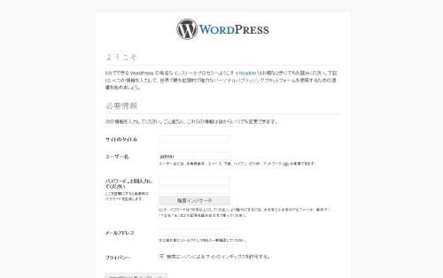 WordPressの簡単インストール
