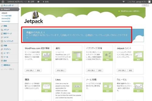 WordPressのサイト統計情報を手軽に見たくて「Jetpack」設定