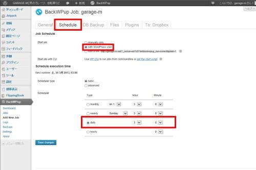 WordPressのデータをバックアップをする「BackWPup」設定