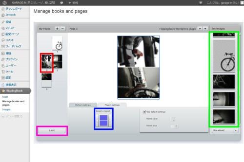 WordPressデジタルカタログの様な素晴らしいギャラリープラグイン「FlippingBook Gallery」設定