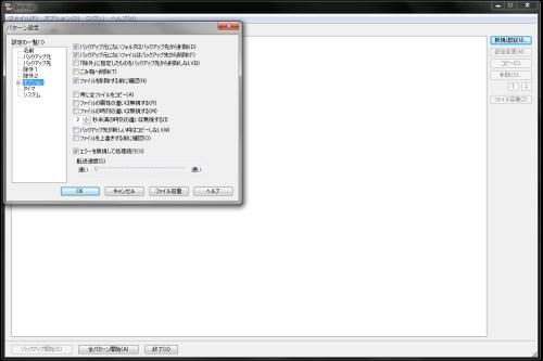 WordPressのデータをバックアップをする、続「BackWPup」と「FFTP」と「Backup」で設定