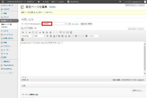 WordPressでお問合せを簡単に設置できるプラグイン「Contact Form 7」設定