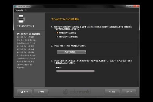 プリンター「EPSON PX-5V」のキャリブレーション「X-RITE COLORMUNKI PHOTO」で設定