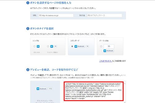 WordPressにSNS「facebook、twitter、google+1、はてなブックマーク」ボタンをソース取得で設置