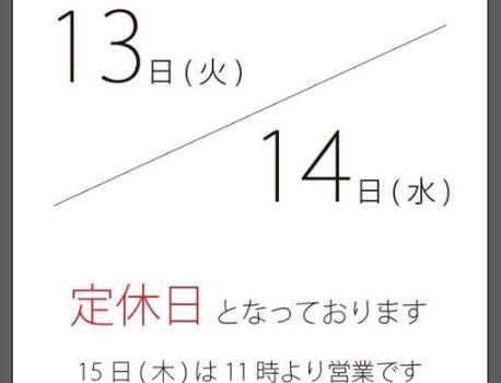 13〜14日はガレージ99の定休日となっております。