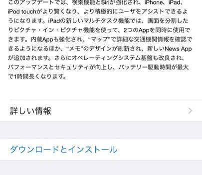 iOS9.0.1 リリースされました