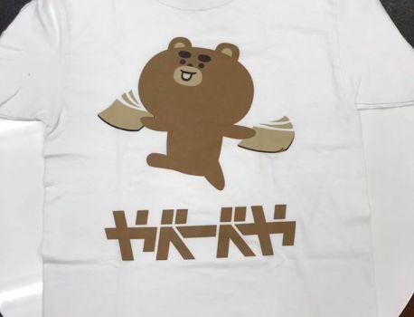 やべーべやグッズお買い上げでTシャツプレゼント!!