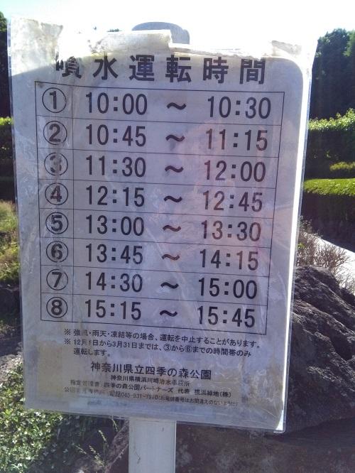 噴水タイムスケジュール