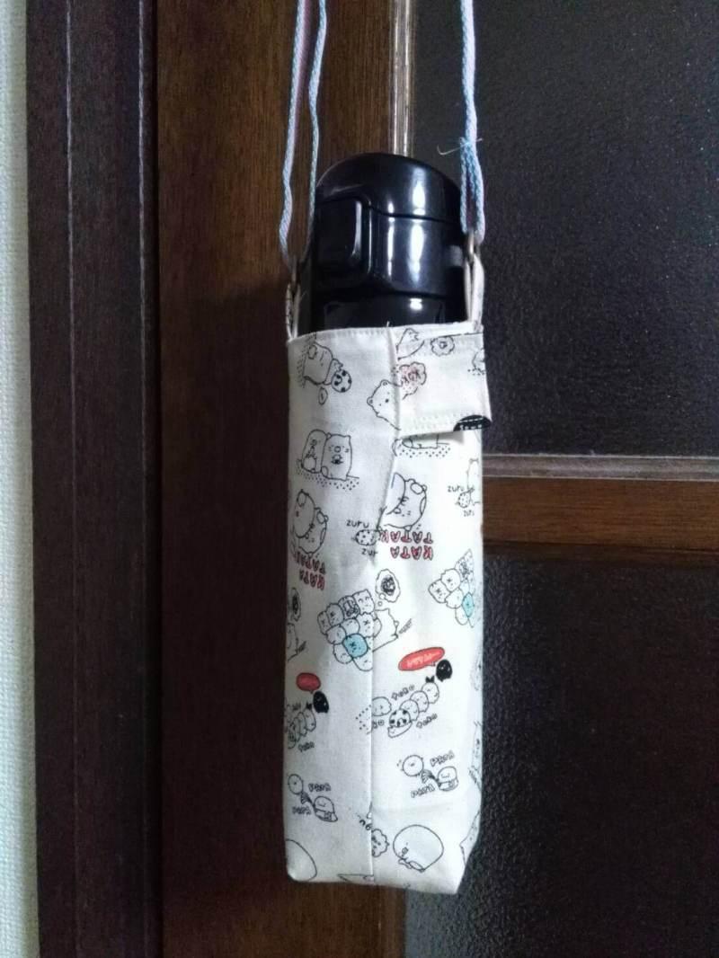 次女の水筒カバー