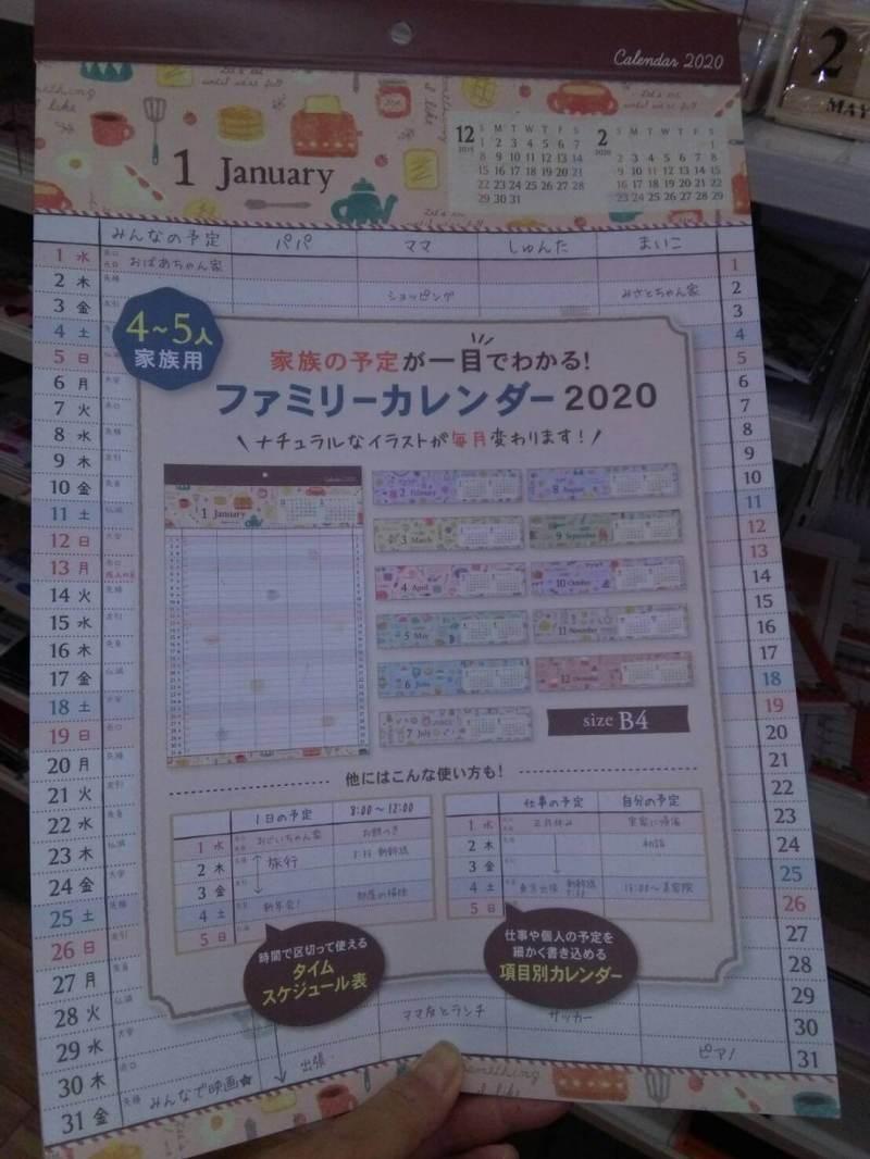 セリアの家族カレンダーB4サイズ1表紙