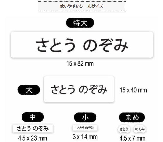 算数シールのサイズ