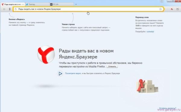Установить Яндекс браузер бесплатно по умолчанию ...