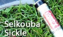 Seikouba Sickle from Hida Tools: Product Review