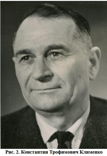 Константин Трофимович Клименко