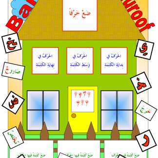 Baiul Huroof arabic letters activity pack