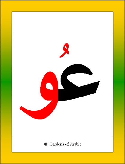 vowelled arabic letters flash cards