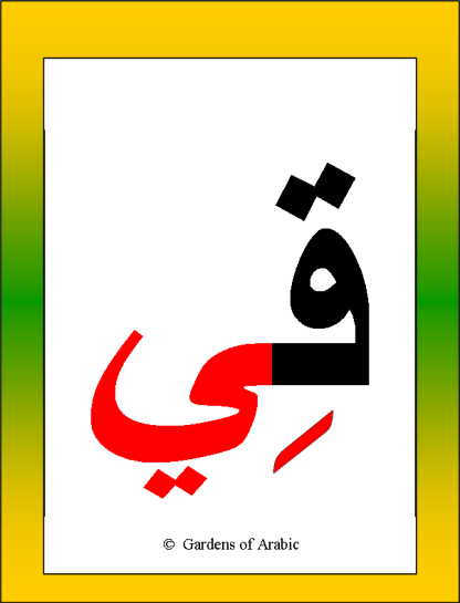 vowelled arabic letters flash cards letter qee with medd yaa