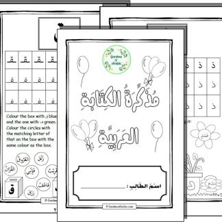 Arabic activity handwriting Arabic letters and words