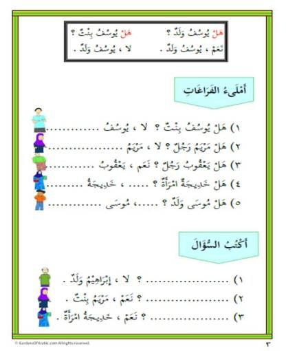 the language of the quran level 1 unit 2 page 2 exercises
