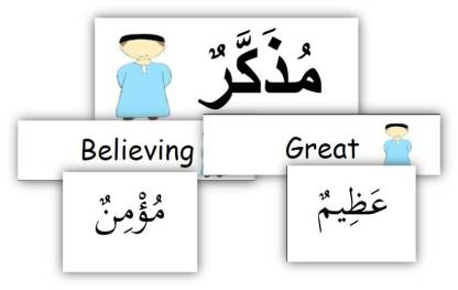 The Language of the Quran, Level 1 Unit 2 activity cards masculine form