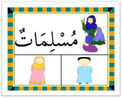 Arabic grammar fun interactive manner