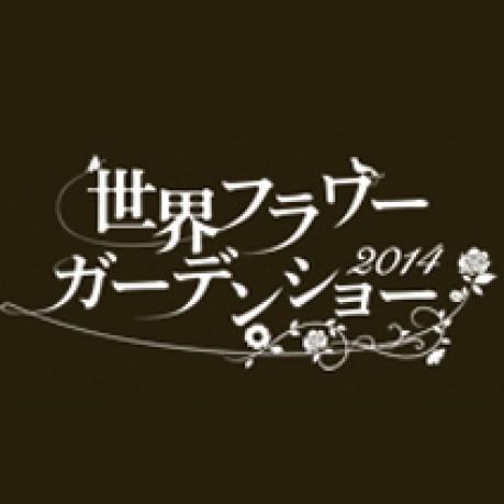Gardening World Cup logo