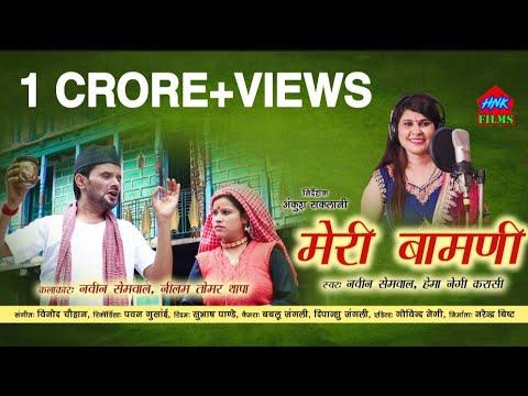 Meri bamani garhwali song mp3 download