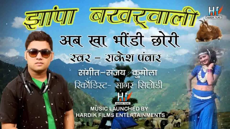 """Ab Kha Bhindi Chhori"" Song | Latest Garhwali Album 2014 ""Jhampa Bakhruwali"""