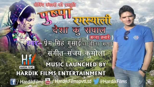 Desha Ku Sawaal (Anna Hazare) – Pushpa Ramsyali Garhwali Album 2014 – Prem Singh Gusain