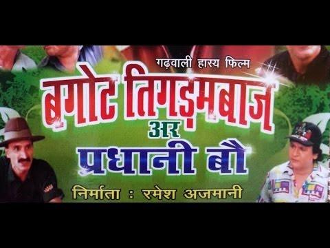 Gharwali Comdey Movie Bagot Tikadambaaj Ar Pradhani Bau
