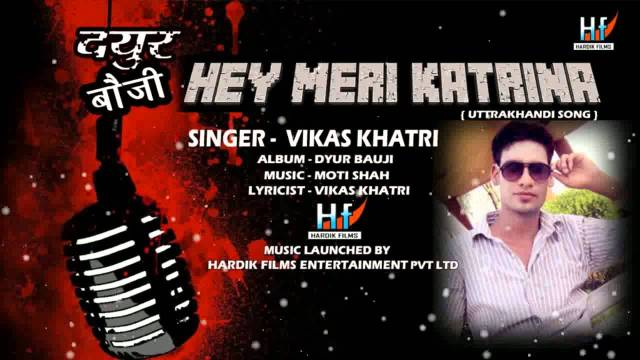 Hey Meri Katrina (Dyur Bauji Farar) | Latest Garhwali Pop Song 2014 | Vikas Khatri