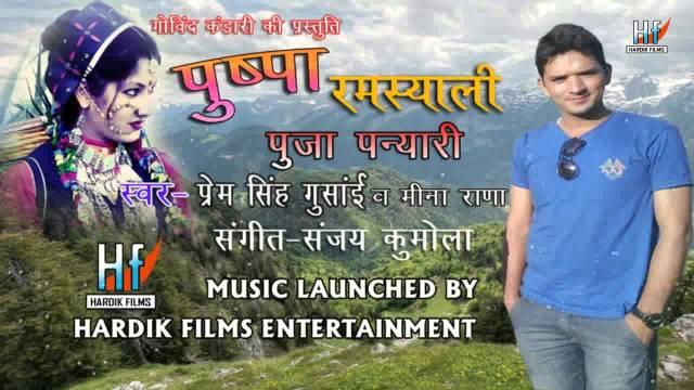 Puja Panyari Song (Pushpa Ramsyali) – Prem Singh Gusain & Meena Rana – Latest Garhwali Album 2014