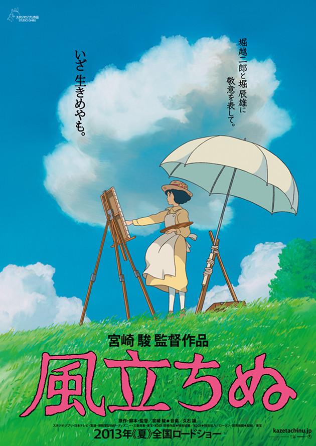 Zrywa sie wiatr 2013 miyazaki
