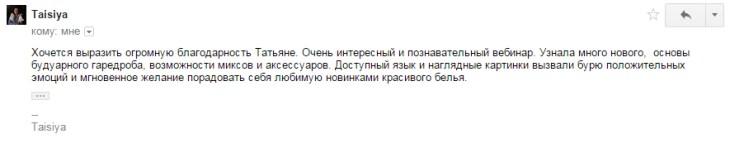 taisiya_review_edit