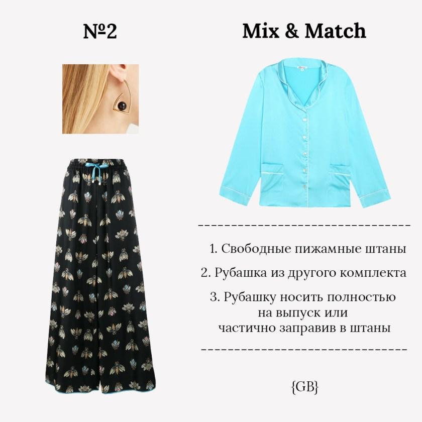 Тенденция Lingerie as Outerwear SS17. Пижамы
