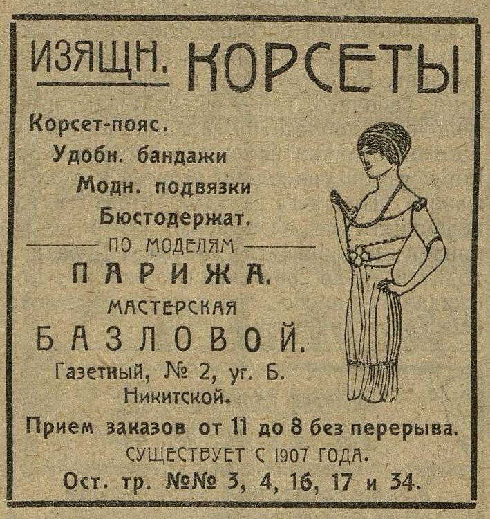 Реклама корсетов и нижнего белья мастерской Базловой. 30-е годы. журнал  Театр и 84d67861e4f